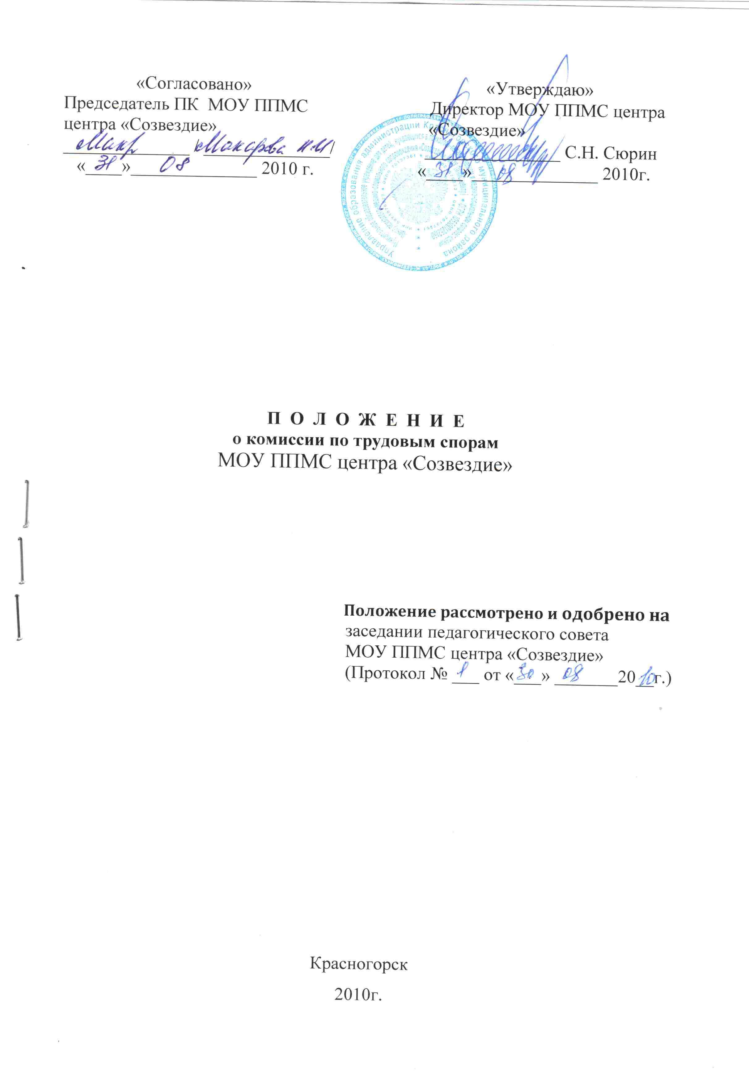 образец печати комиссии по трудовым спорам ходить